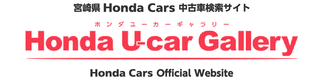 Honda U-car gallery